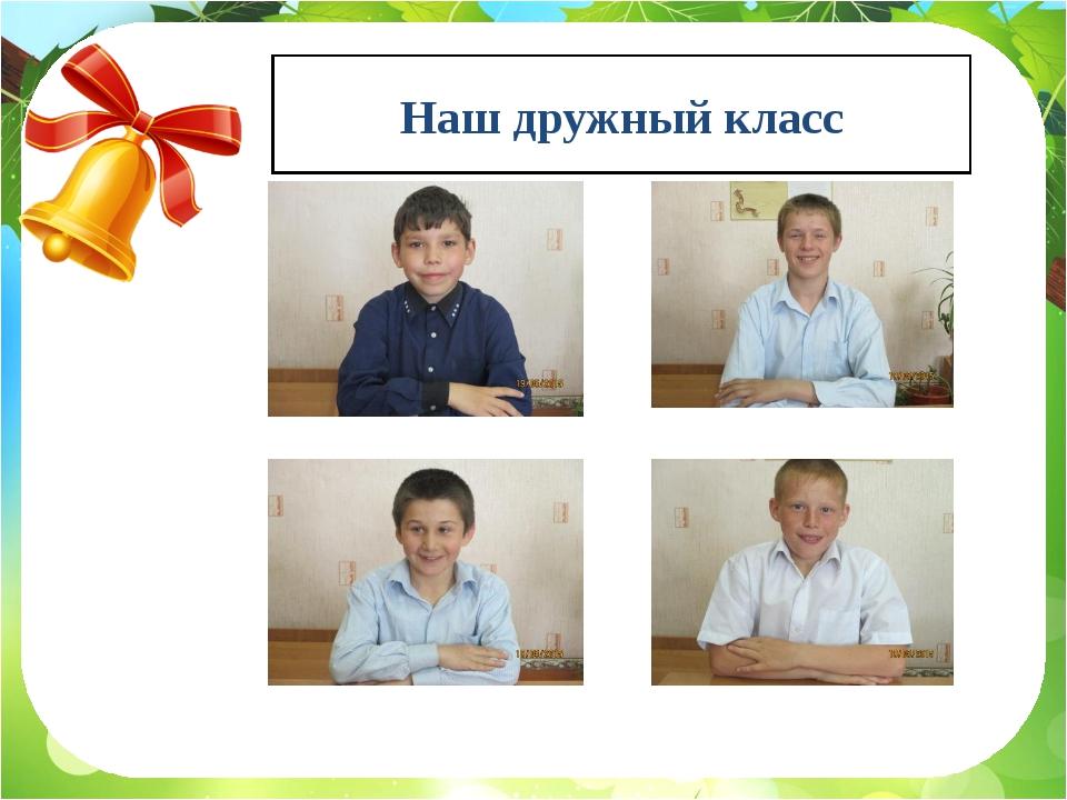 Наш дружный класс
