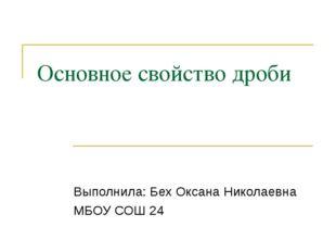 Основное свойство дроби Выполнила: Бех Оксана Николаевна МБОУ СОШ 24