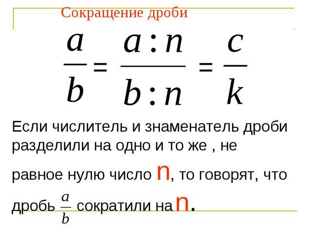 = Сокращение дроби = Если числитель и знаменатель дроби разделили на одно и т...