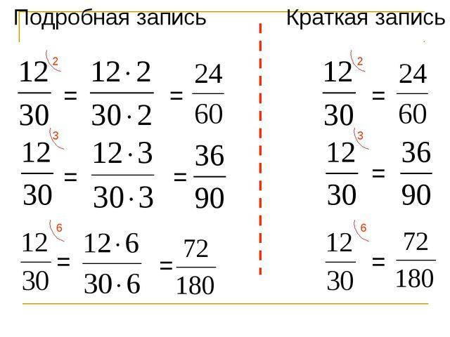 2 = = = = = = 3 6 2 = = = 3 6 Подробная запись Краткая запись