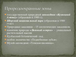 государственный природный заповедник «Кузнецкий Алатау» (образован в 1989 г);