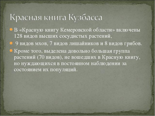 В «Красную книгу Кемеровской области» включены 128 видов высших сосудистых ра...