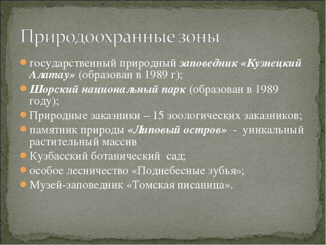 государственный природный заповедник «Кузнецкий Алатау» (образован в 1989 г);...