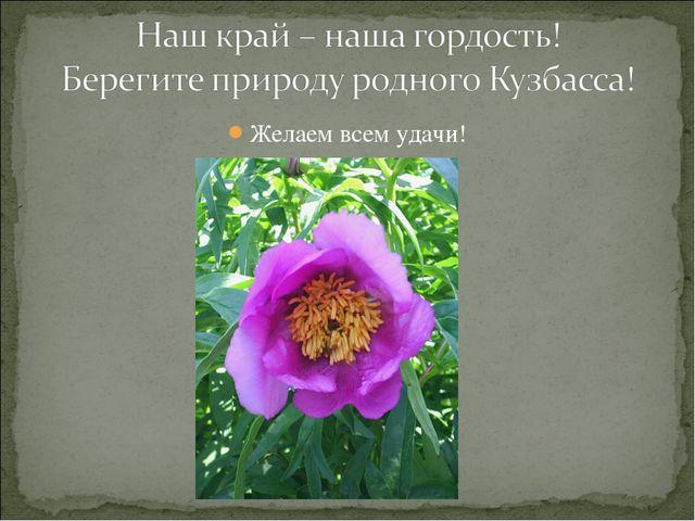 Желаем всем удачи!