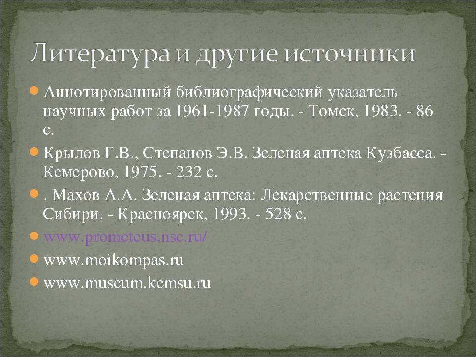 Аннотированный библиографический указатель научных работ за 1961-1987 годы. -...