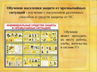 Обучение населения защите от чрезвычайных ситуаций - изучение с населением ра