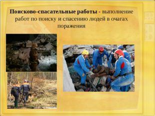 Поисково-спасательные работы - выполнение работ по поиску и спасению людей в