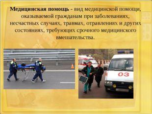 Медицинская помощь - вид медицинской помощи, оказываемой гражданам при заболе