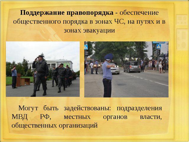 Поддержание правопорядка - обеспечение общественного порядка в зонах ЧС, на п...