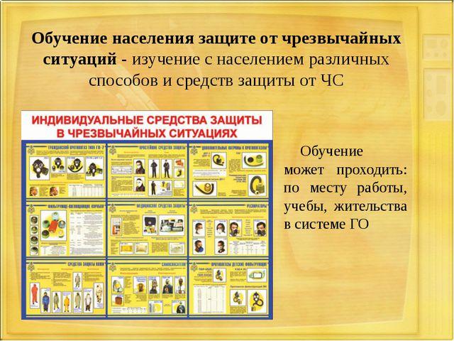 Обучение населения защите от чрезвычайных ситуаций - изучение с населением ра...