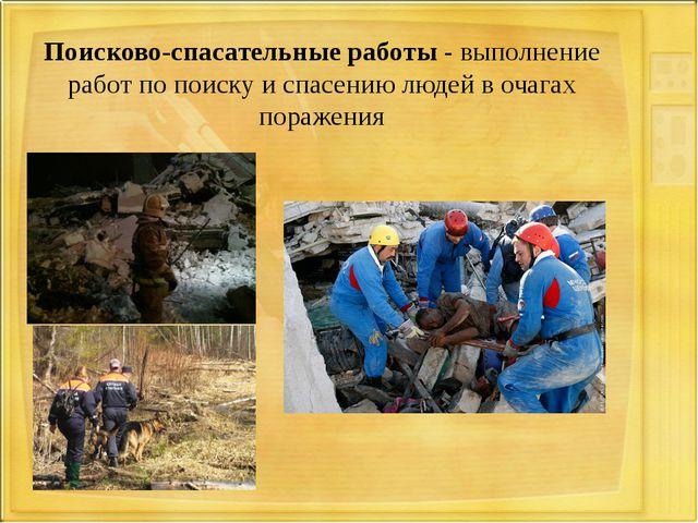 Поисково-спасательные работы - выполнение работ по поиску и спасению людей в...