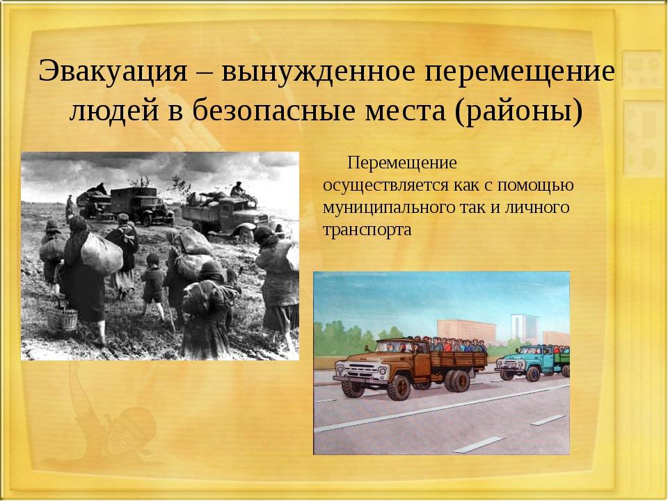 Эвакуация – вынужденное перемещение людей в безопасные места (районы) Переме...
