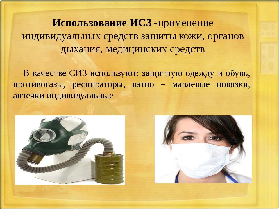 Использование ИСЗ -применение индивидуальных средств защиты кожи, органов дых...
