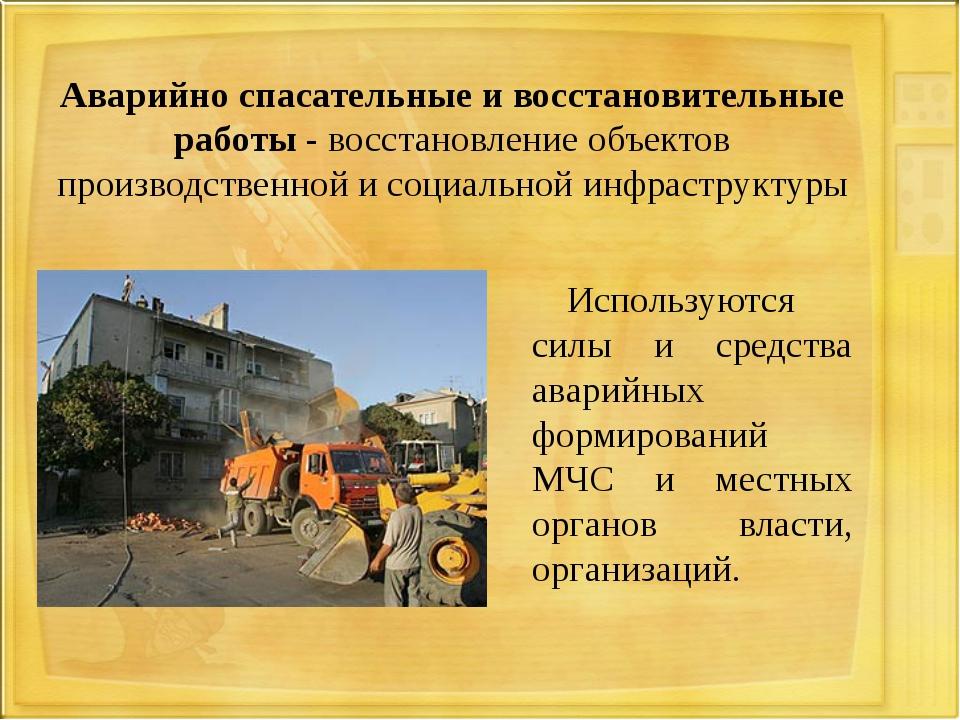 Аварийно спасательные и восстановительные работы - восстановление объектов пр...