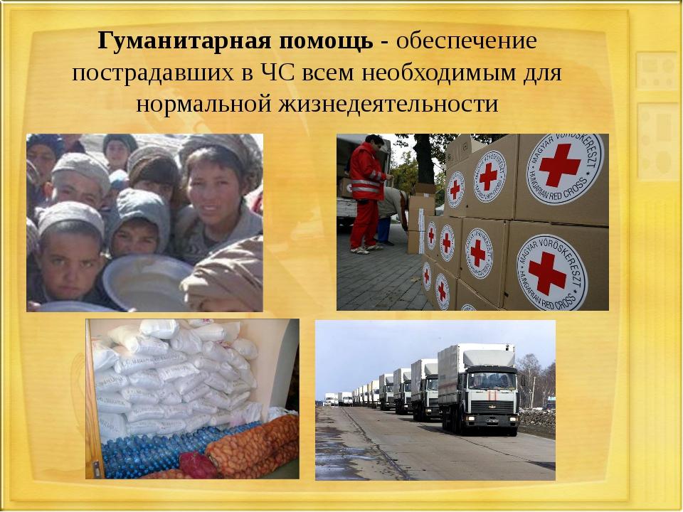 Гуманитарная помощь - обеспечение пострадавших в ЧС всем необходимым для норм...