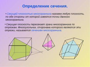 Определение сечения. Секущей плоскостью многогранника назовем любую плоскость