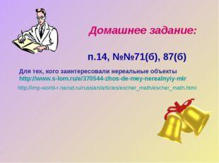 Домашнее задание: п.14, №№71(б), 87(б) Для тех, кого заинтересовали нереальны