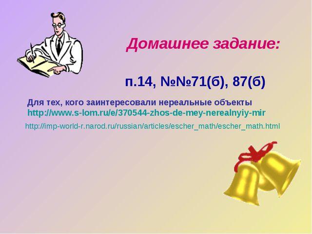 Домашнее задание: п.14, №№71(б), 87(б) Для тех, кого заинтересовали нереальны...