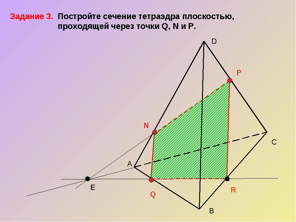 А С В D N P Q R E Задание 3. Постройте сечение тетраэдра плоскостью,   про...