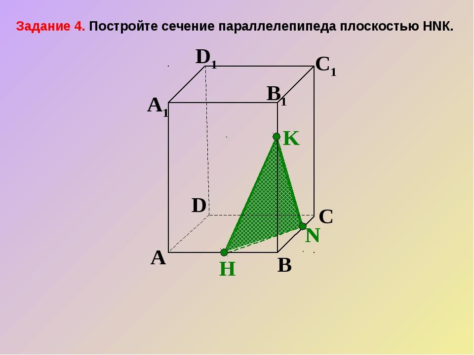 А В С D А1 D1 С1 N H K B1 Задание 4. Постройте сечение параллелепипеда плоско...