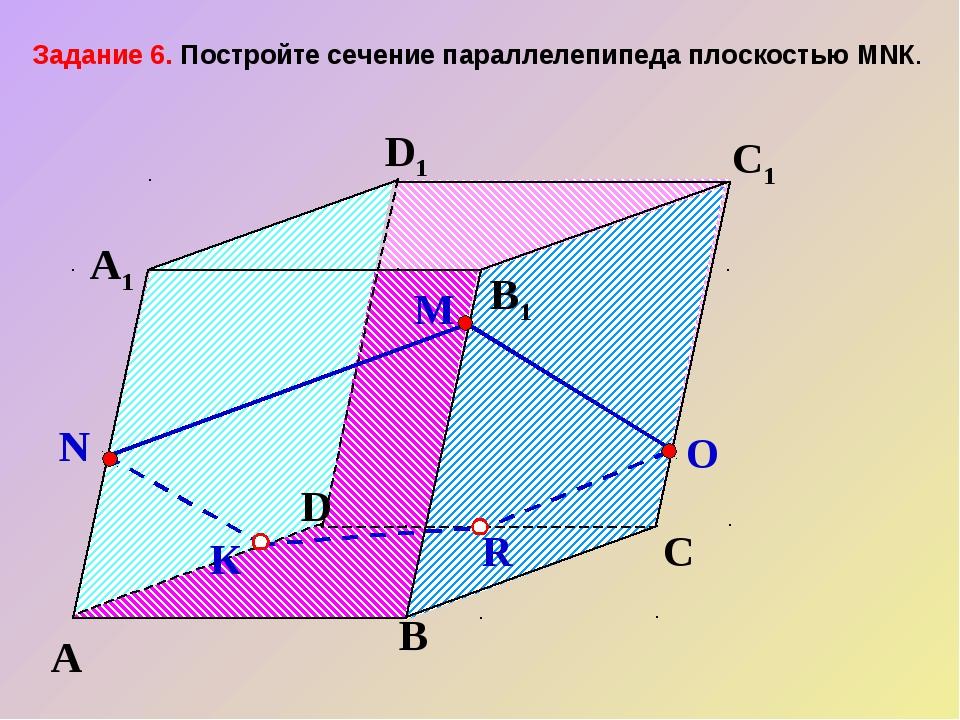 А В С А1 D1 С1 B1 М D Задание 6. Постройте сечение параллелепипеда плоскостью...