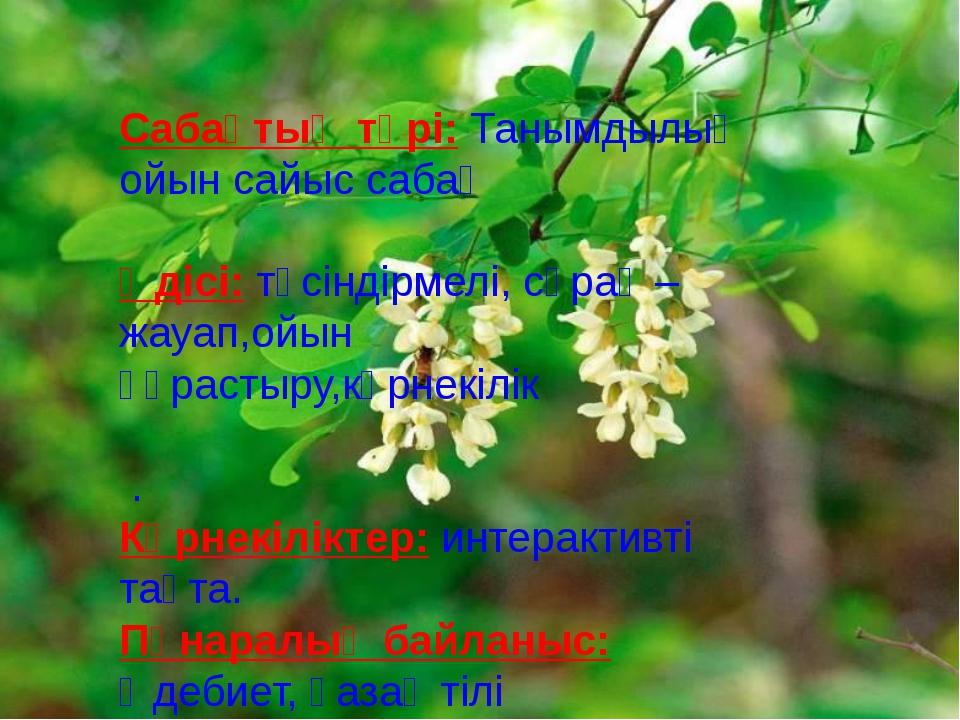 Сабақтың түрі: Танымдылық ойын сайыс сабақ Әдісі: түсіндірмелі, сұрақ – жауап...