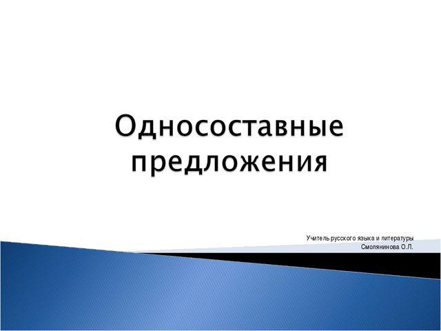 Учитель русского языка и литературы Смолянинова О.Л.