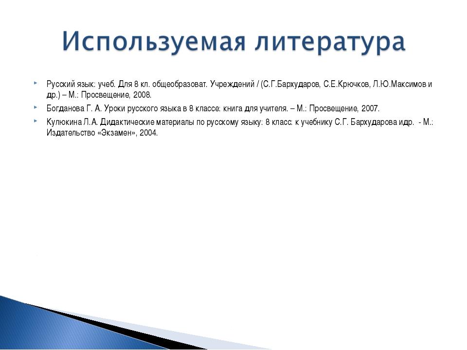 Русский язык: учеб. Для 8 кл. общеобразоват. Учреждений / (С.Г.Бархударов, С....
