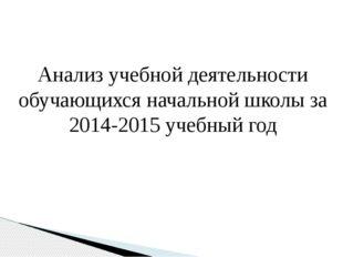Анализ учебной деятельности обучающихся начальной школы за 2014-2015 учебный