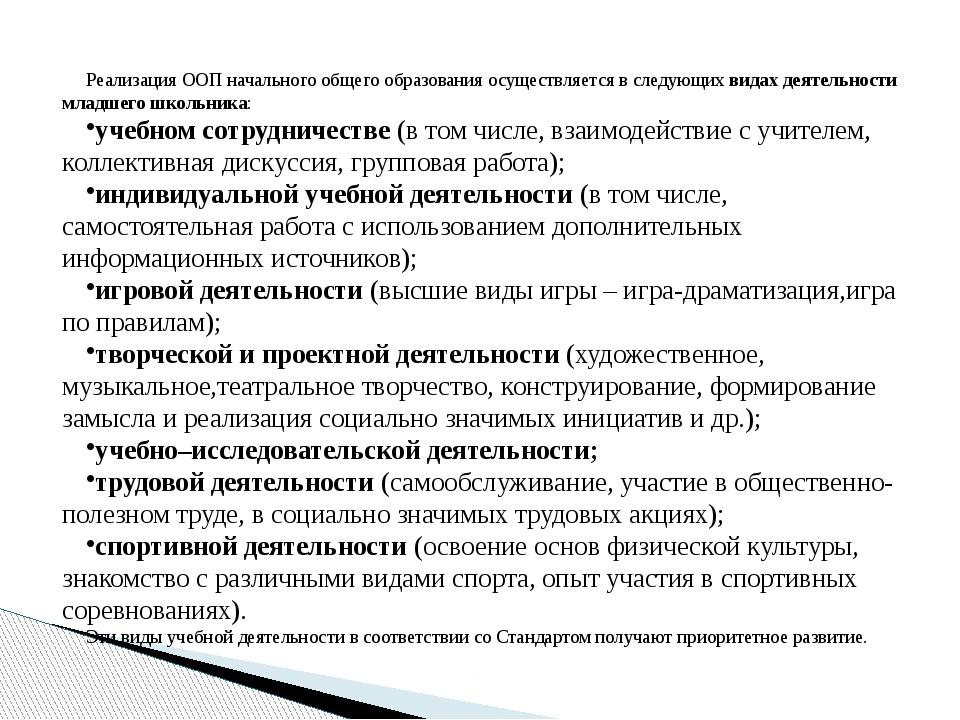 Реализация ООП начального общего образования осуществляется в следующих видах...
