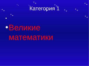 Категория 1 Каким по счету ребенком в семье была Софья Васильевна Ковалевская