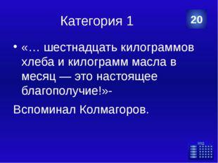 Категория 2 Имеет звания «Женщина года» и «Человек года», присвоенные ей Кемб