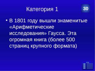 Категория 3 «Две руки и одна нога кур», что это означало в древние века? 20 К