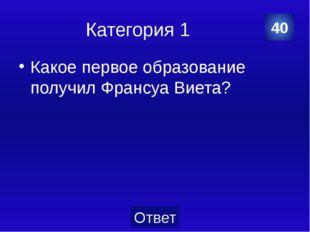 Категория 3 Как называются привычные нам цифры 0, 1, 2, 3, 4, 5, 6, 7, 8, 9 4