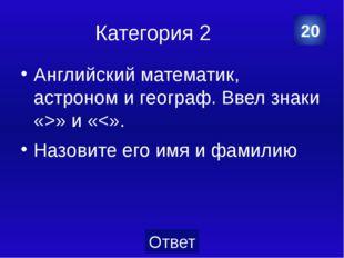 Категория 4 Маховая сажень = … см (изобразите) 50 Категория Ваш вопрос Ответ