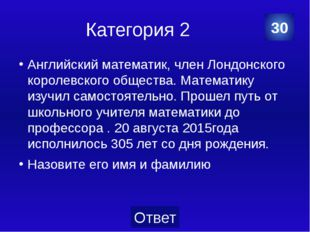 Категория 5 У греков это слово означает сосновая шишка, а у нас геометрическа