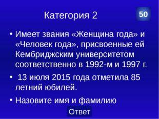 Категория 2 Галина Павловна МАТВИЕВСКАЯ 50 Категория Ваш ответ