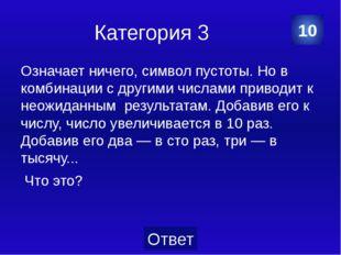 Категория 3 Если в те времена кто-то хвалился, что у него «две руки и одна но