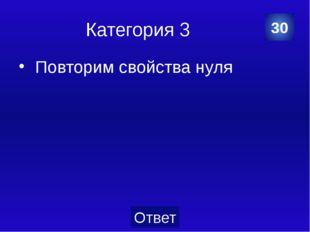 Категория 3 Многие ученые считают, что наша современная десятичная система сч