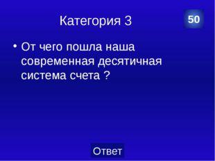 Категория 4 Ладонь = 10,16 см 40 Категория Ваш ответ