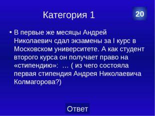 Категория 2 Михаил Алексеевич ЗНАМЕНСКИЙ Отечественный математик-педагог, зав