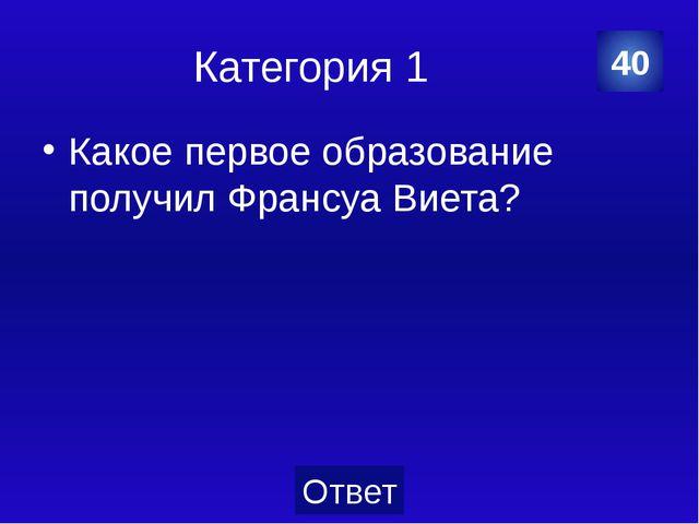Категория 3 Как называются привычные нам цифры 0, 1, 2, 3, 4, 5, 6, 7, 8, 9 4...