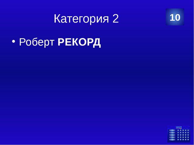 Категория 4 Ладонь =…см (изобразите) 40 Категория Ваш вопрос Ответ