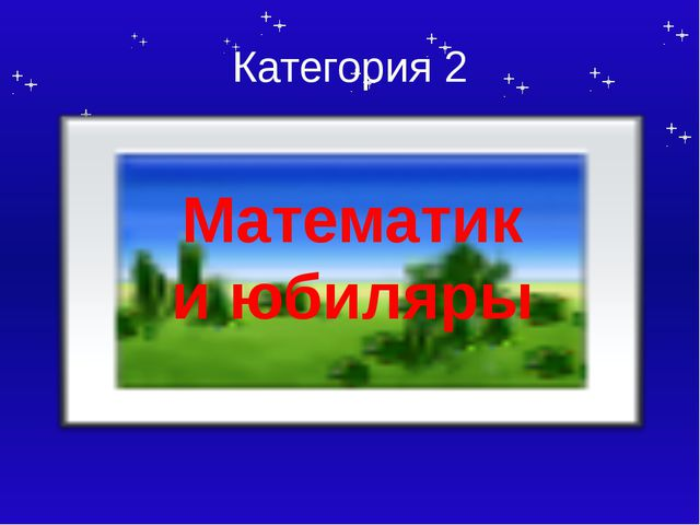 Категория 1 В первые же месяцы Андрей Николаевич сдал экзамены за I курс в Мо...