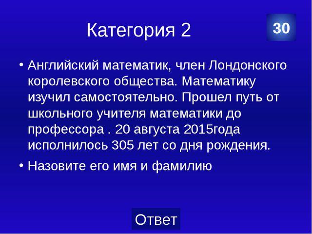 Категория 5 У греков это слово означает сосновая шишка, а у нас геометрическа...