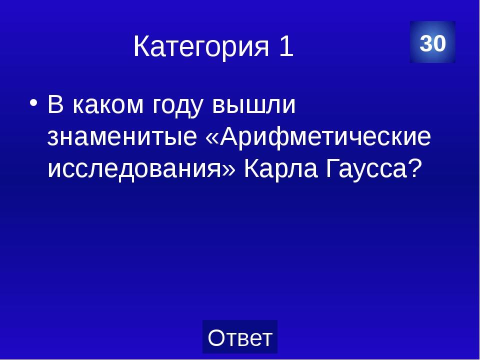 Категория 3 Означает ничего, символ пустоты. Но в комбинации с другими числам...