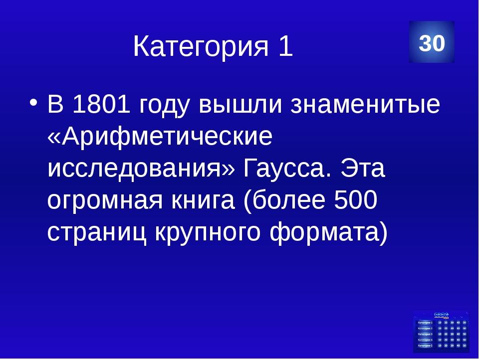 Категория 3 «Две руки и одна нога кур», что это означало в древние века? 20 К...