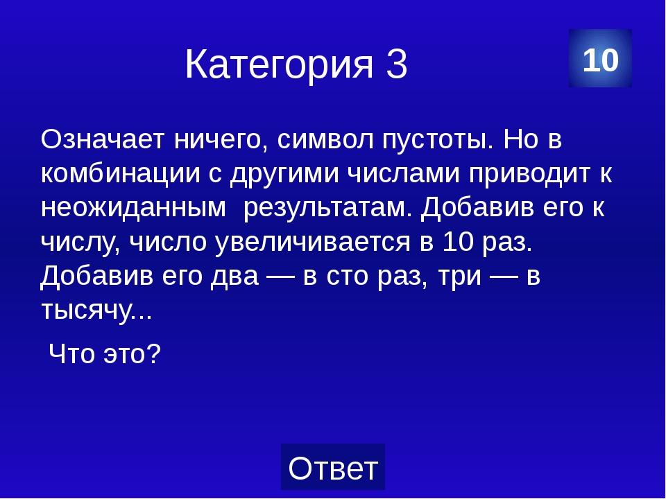 Категория 3 Если в те времена кто-то хвалился, что у него «две руки и одна но...
