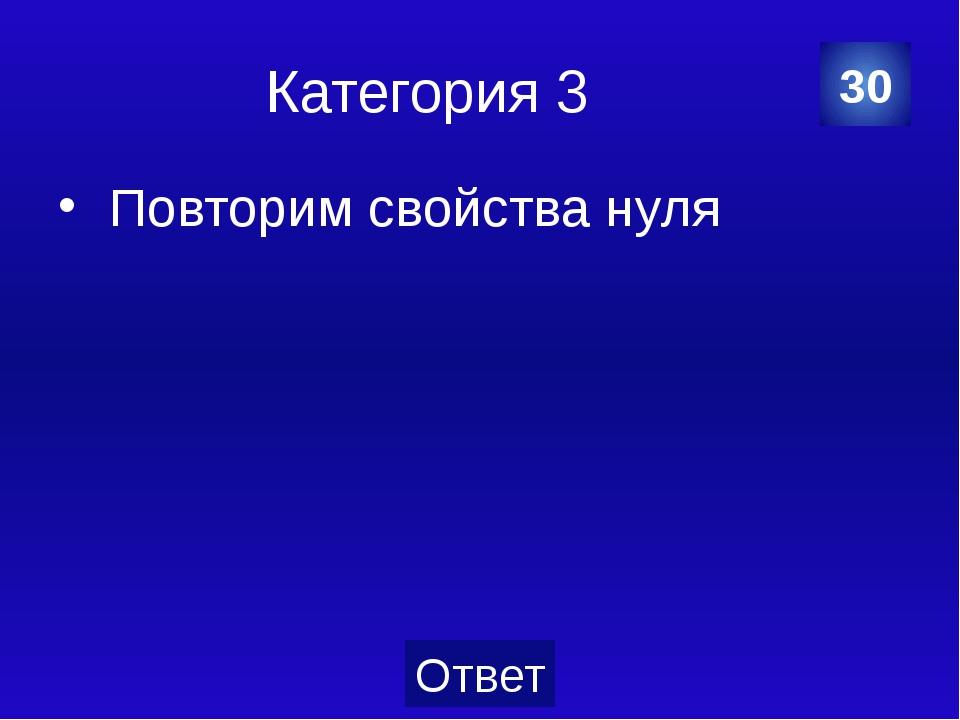 Категория 3 Многие ученые считают, что наша современная десятичная система сч...