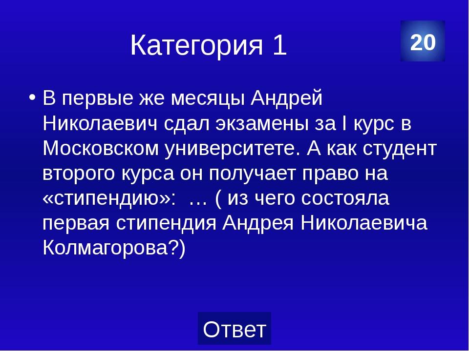 Категория 2 Михаил Алексеевич ЗНАМЕНСКИЙ Отечественный математик-педагог, зав...